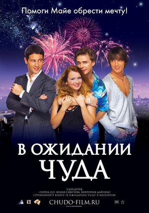 Фильм «В ожидании чуда» (2007)