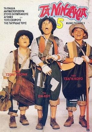 Фільм «Мальчишки-кунгфуисты 5» (1988)