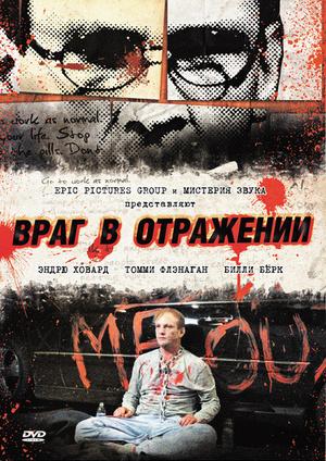 Фильм «Враг в отражении» (2010)