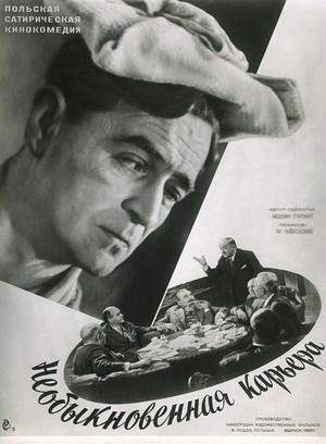 Фільм «Никодем Дызма» (1956)