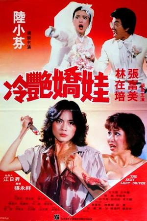 Фільм «Hu tu nu si ji» (1982)