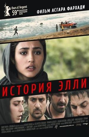 Фильм «История Элли» (2009)