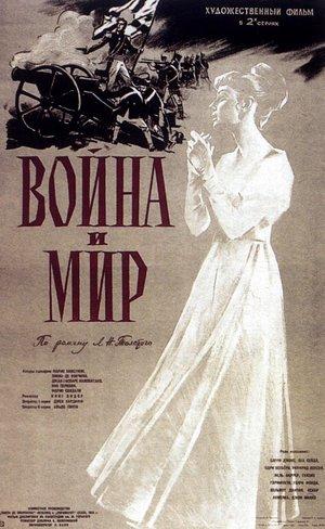 Фільм «Війна і мир» (1956)