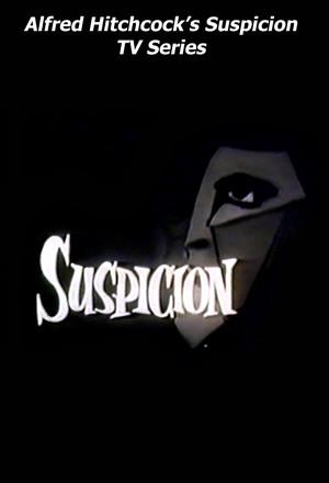 Сериал «Подозрение» (1957 – 1958)