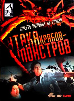 Фільм «Атака Крабов-Монстров» (1957)