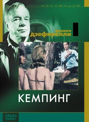 Фільм «Кемпинг» (1958)