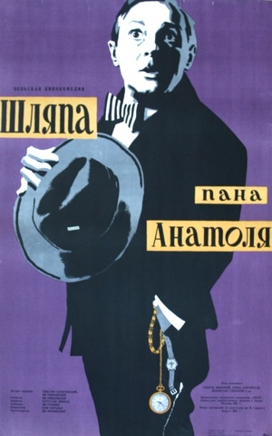 Фільм «Шляпа пана Анатоля» (1957)