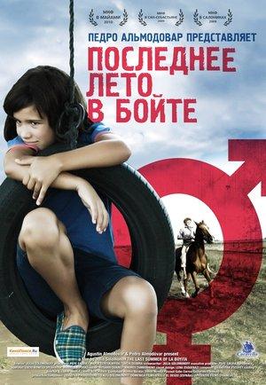 Фильм «Последнее лето в Бойте» (2009)