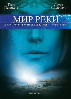Фільм «Мир реки» (2010)