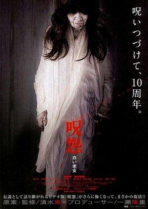 Фильм «Проклятие: Старуха в белом» (2009)