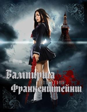 Фильм «Вампирша против Франкенштейнш» (2009)