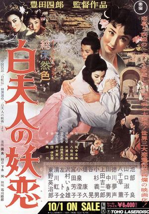 Фільм «Околдованная любовь Мадам Пай» (1956)