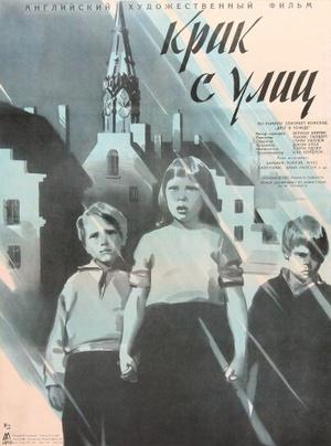 Фільм «Крик с улиц» (1958)