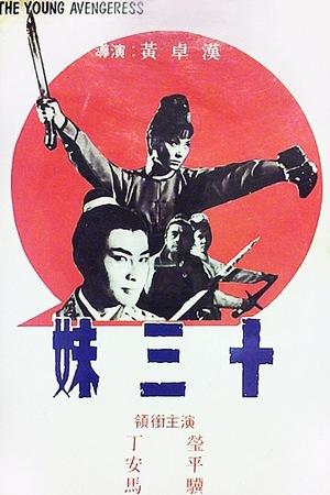 Фільм «Молодая мстительница» (1969)