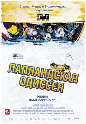 Фильм «Лапландская одиссея» (2010)