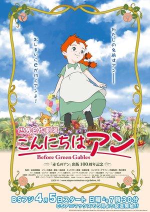 Сериал «Здравствуй, Энн! Что было до Зеленых крыш» (2009)