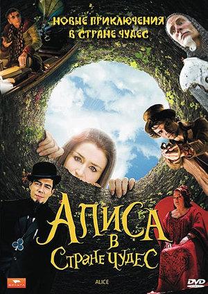 Фильм «Алиса в стране чудес» (2009)