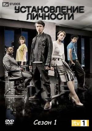 Сериал «Установление личности» (2010)