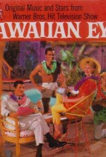 Серіал «Гавайский детектив» (1959 – 1963)