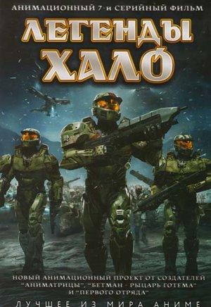 Аніме «Легенды Halo» (2010)