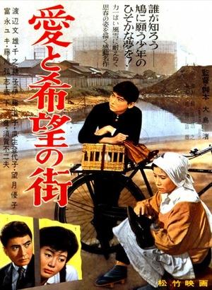 Фільм «Улица любви и надежды» (1959)