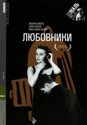 Фильм «Любовники» (1958)