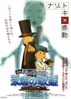Мультфільм «Профессор Лейтон и Бессмертная дива» (2009)