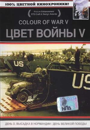 Фильм «Цвет войны 5. Часть 2: День Великой победы» (2005)