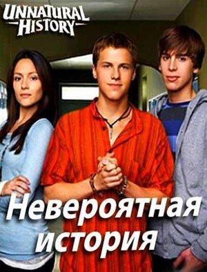 Серіал «Неймовірна історія» (2010)