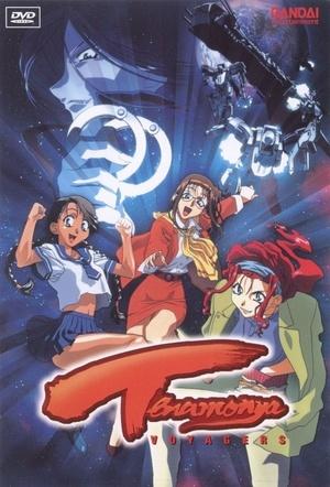 Аніме «Те еще странники» (1999)