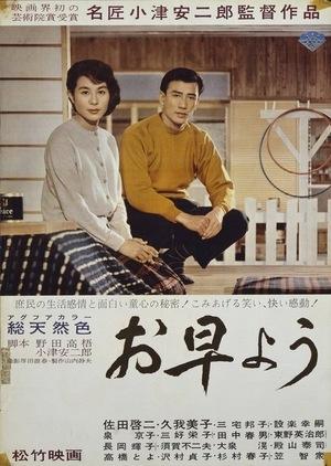 Фільм «Доброго ранку» (1959)