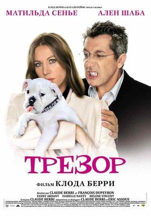 Фильм «Трезор» (2009)