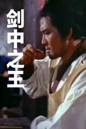 Фільм «Jian zhong zhi wang» (1969)