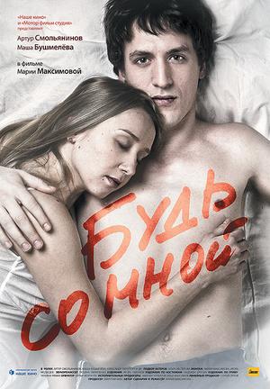 Фільм «Будь со мной» (2009)