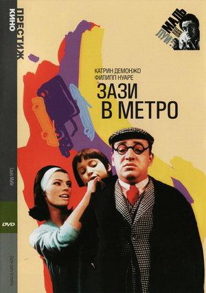 Фильм «Зази в метро» (1960)