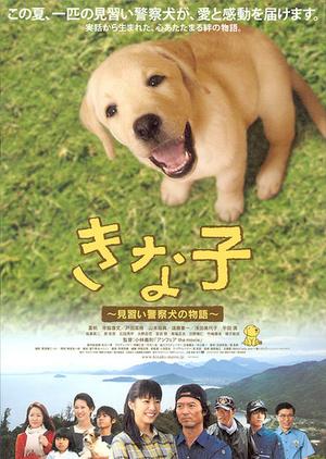 Фильм «Kinako: Minarai keisatsuken no monogatari» (2010)