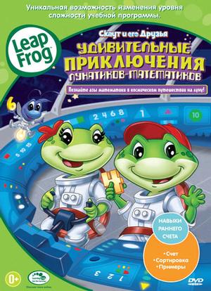 Мультфильм «Скаут и его друзья: Удивительные приключения лунатиков-математиков» (2010)