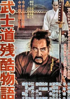 Фильм «Повесть о жестоком Бусидо» (1963)
