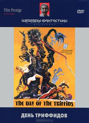 Фільм «День триффідів» (1963)