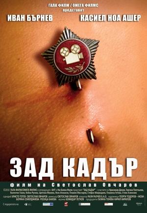 Фильм «Зад кадър» (2010)