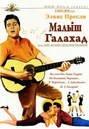 Фільм «Малыш Галахад» (1962)