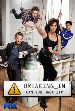 Серіал «Лучшая охрана» (2011 – 2012)