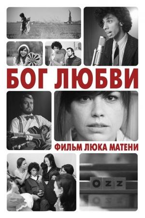 Фильм «Бог любви» (2010)