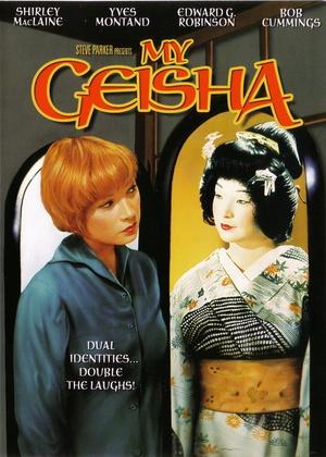 Фильм «Моя гейша» (1962)
