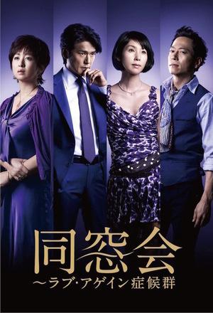 Сериал «Dousoukai: Rabu agein shoukougun» (2010)