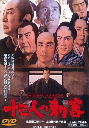 Фильм «13 убийц» (1963)