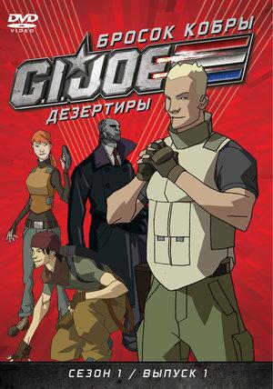 Серіал «Бросок кобры: G.I. Joe: Дезертиры» (2010 – 2011)