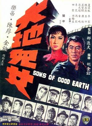 Фільм «Сыны земли» (1965)