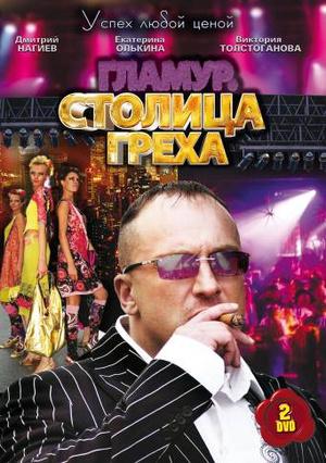 Сериал «Столица греха» (2010)