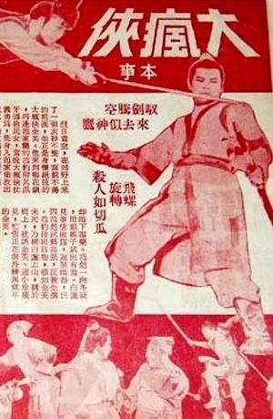 Фільм «Da feng xia» (1968)